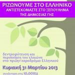 poster_dentrofuteus 31Mar13